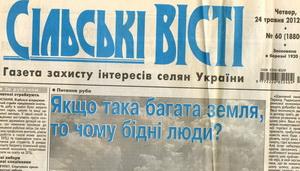 Картинки по запросу фото газети Сільські Вісті